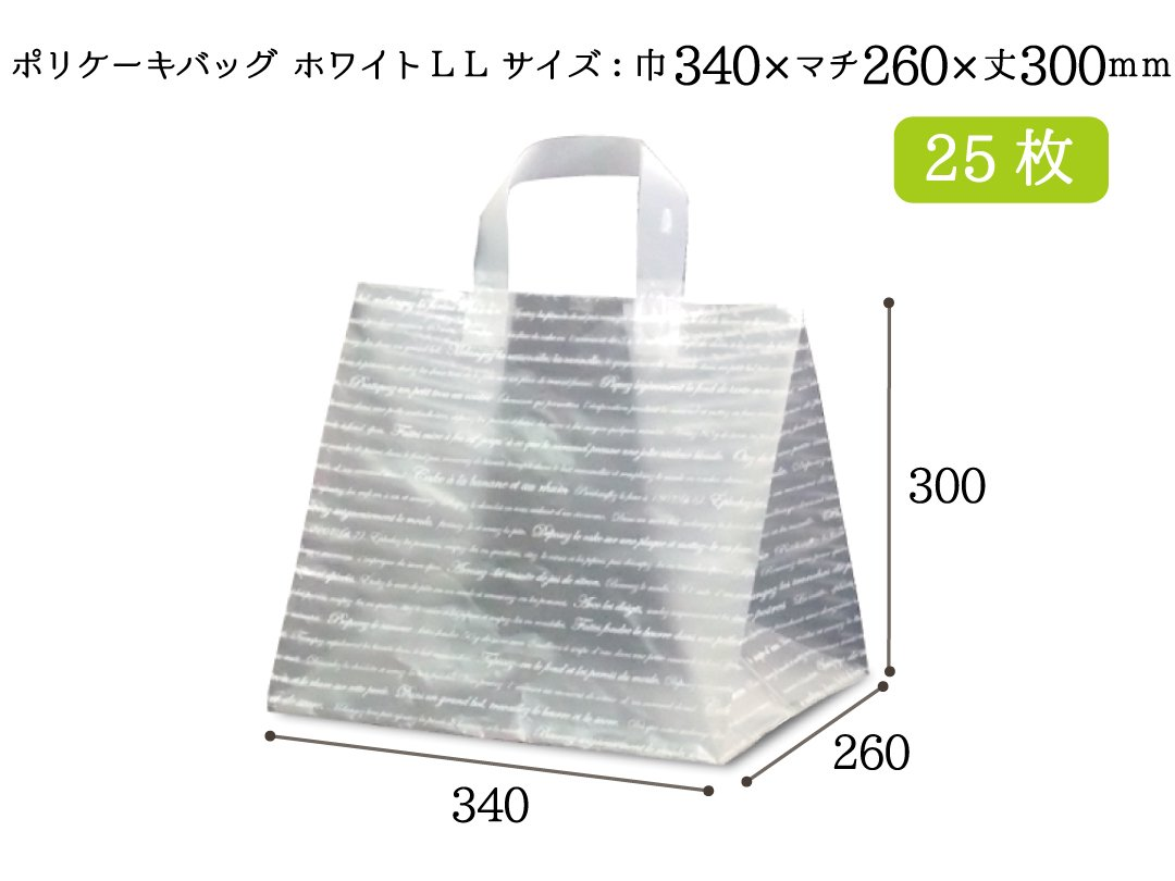 ポリ袋 ポリケーキバッグ ホワイト LL 25枚