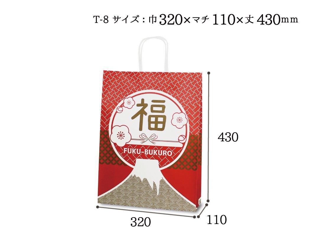 紙袋 T-8 Mt.福