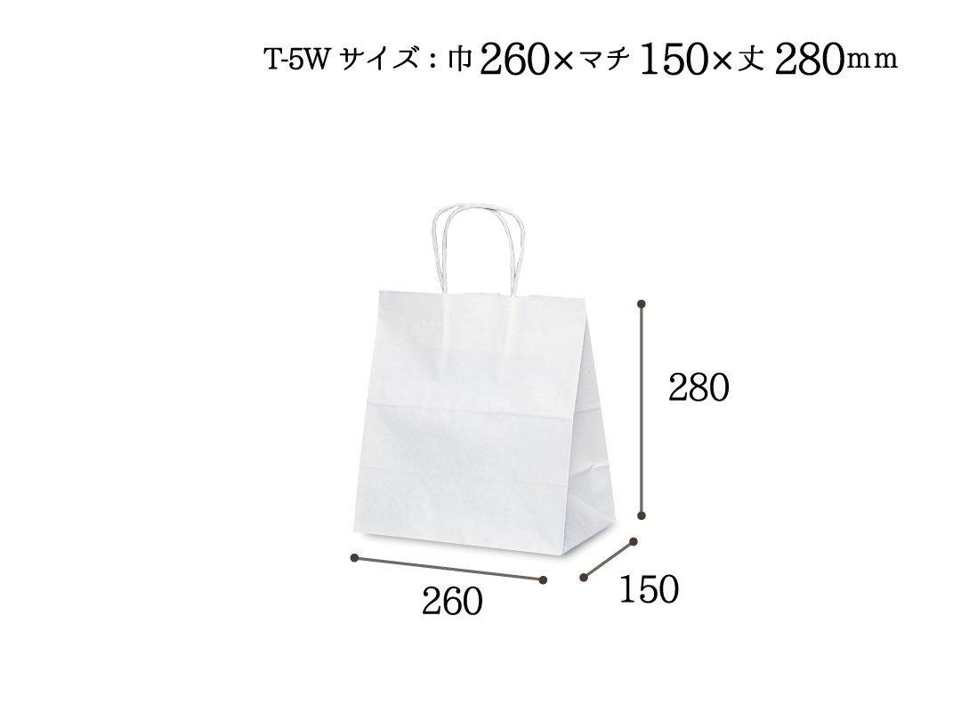 紙手提袋 T-5W(白) 50枚