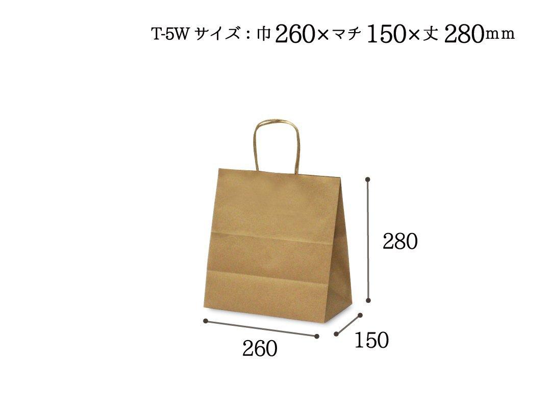 紙手提袋 T-5W(茶) 50枚
