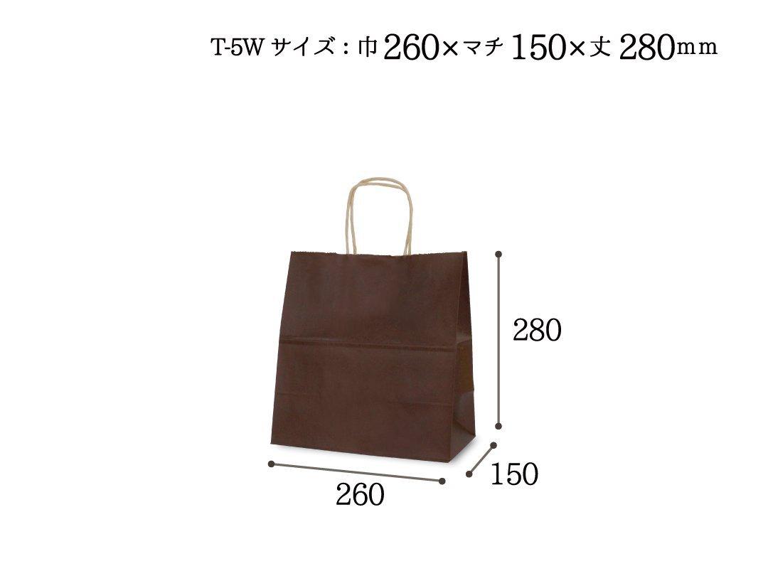 紙袋 T-5W カラー(カカオ)