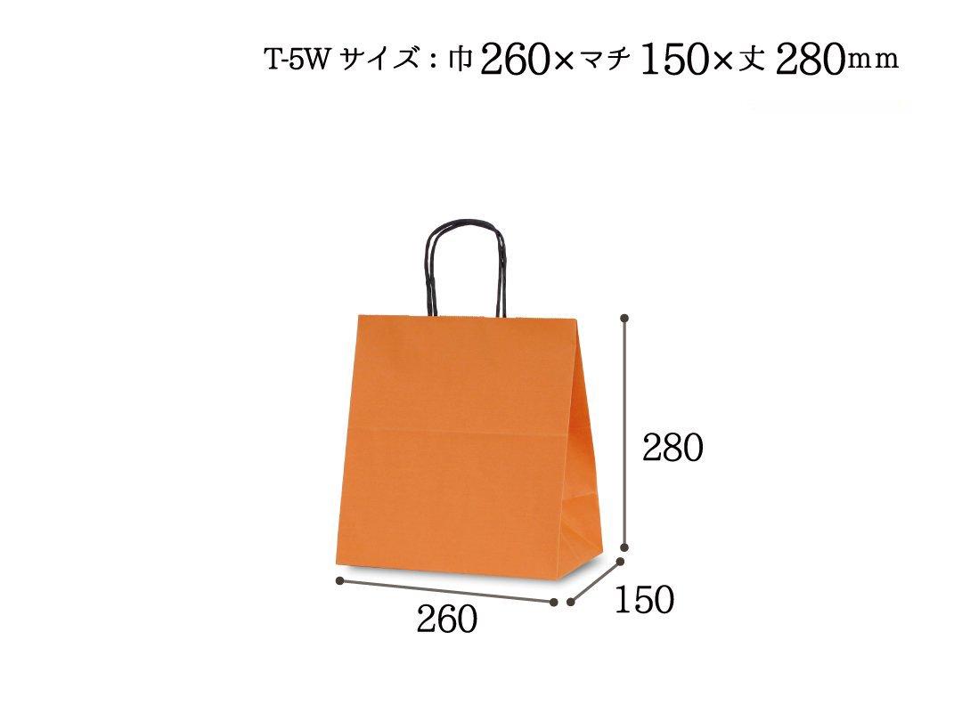 紙袋 T-5W カラー(オレンジ)
