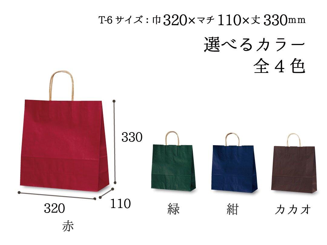 紙袋 T-6 カラー(赤・紺・緑・カカオ)