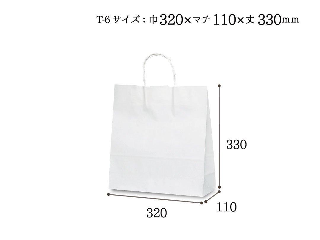 紙手提袋 T-6(白) 50枚