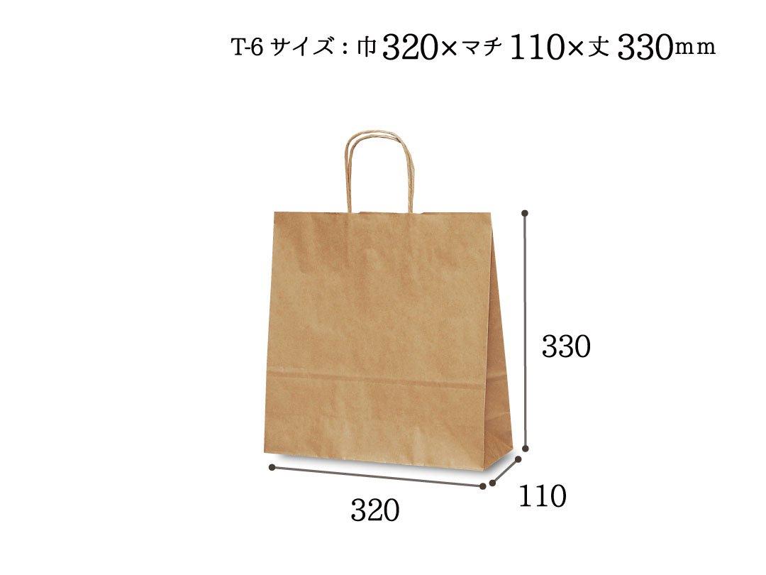 紙手提袋 T-6(茶) 50枚
