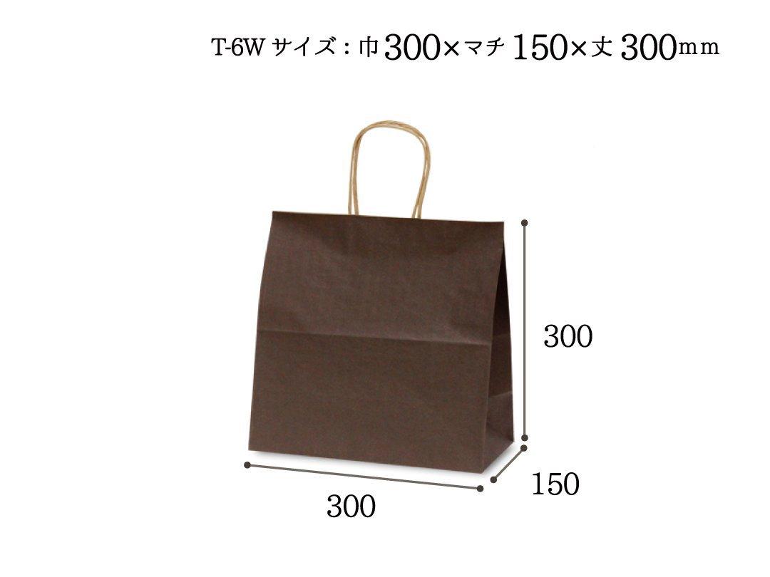 紙袋 T-6W カラー(カカオ)