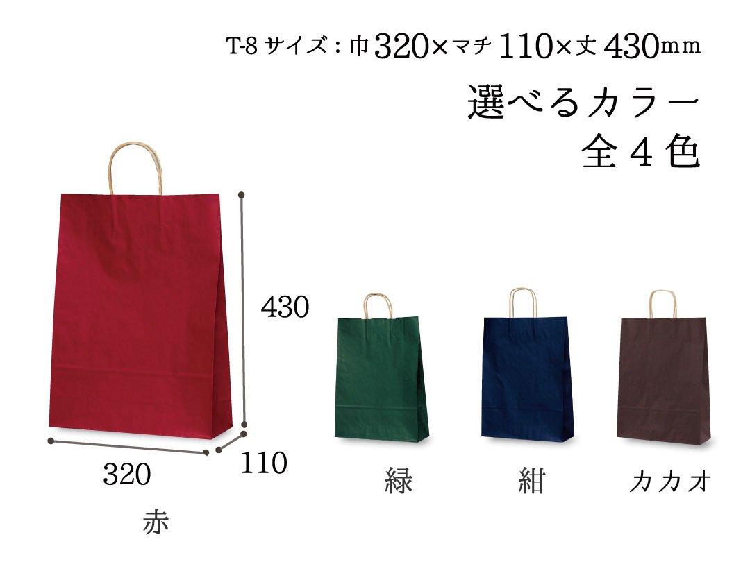 紙手提袋 T-8(カラー) 50枚