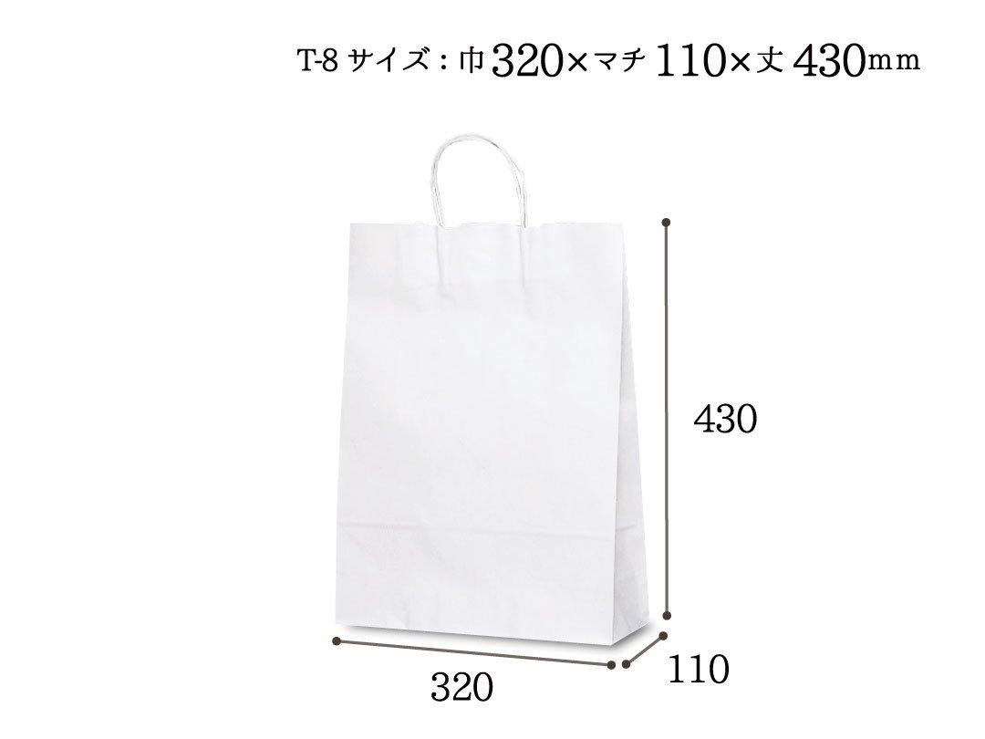 紙手提袋 T-8(白) 50枚