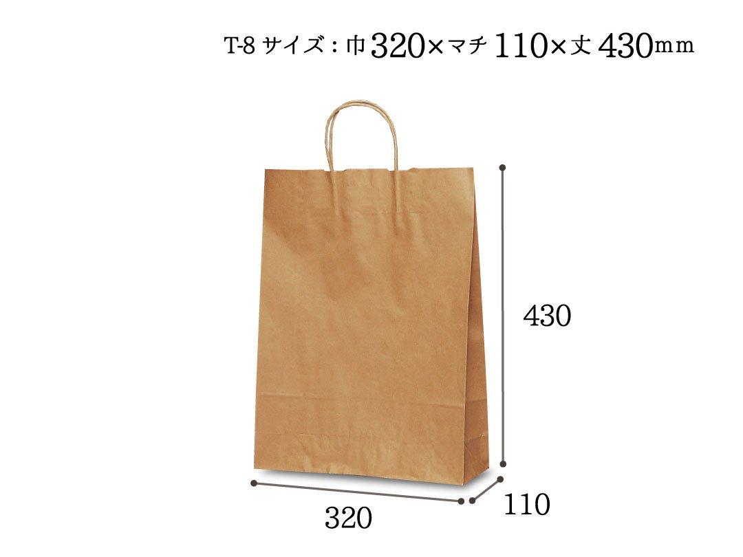 紙手提袋 T-8(茶) 50枚