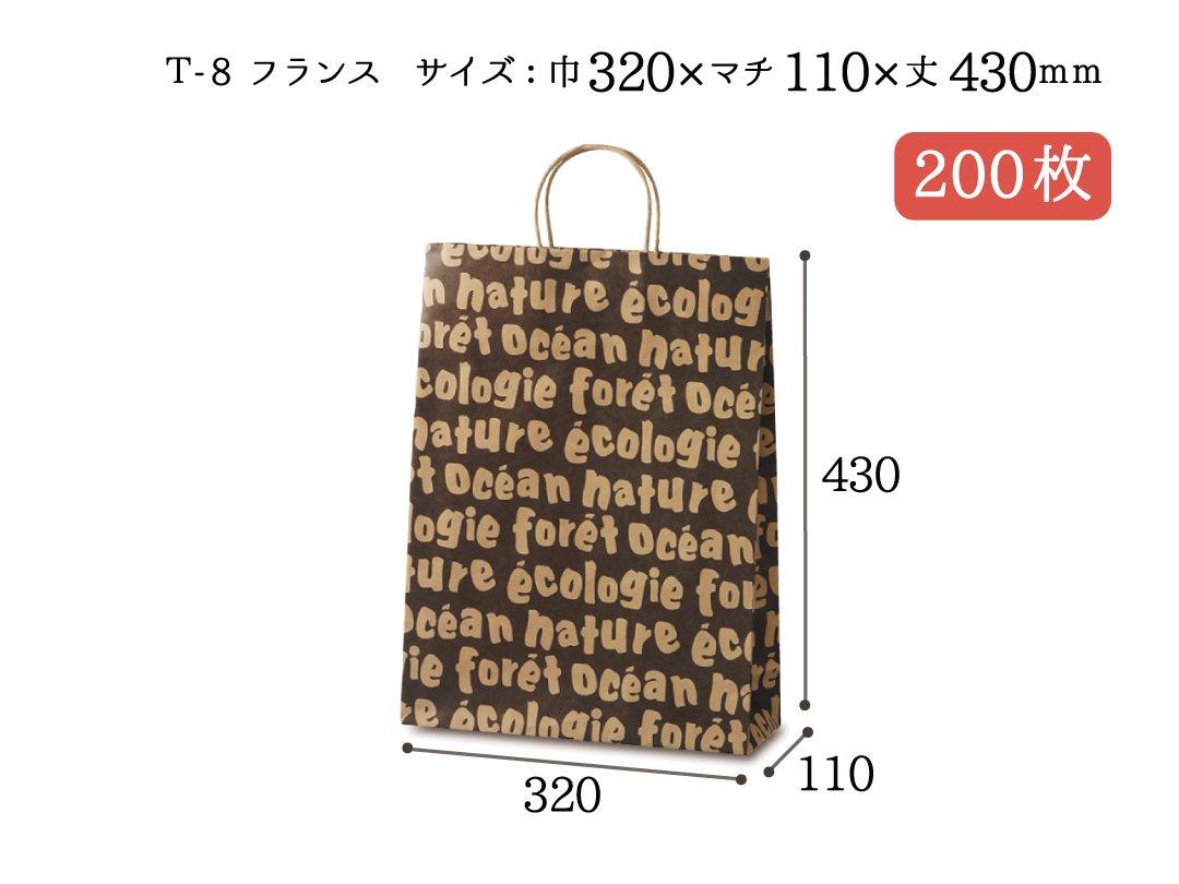 紙手提袋 T-8フランス 200枚