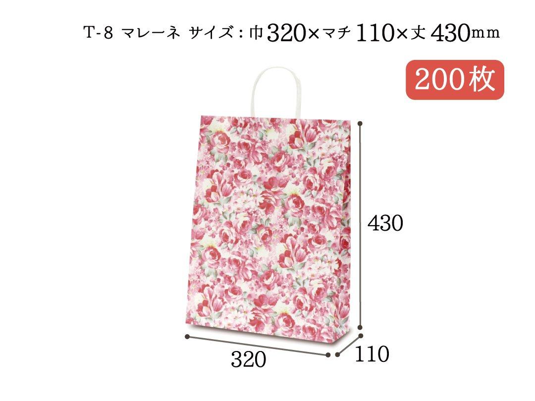 紙手提袋 T-8マレーネ 200枚
