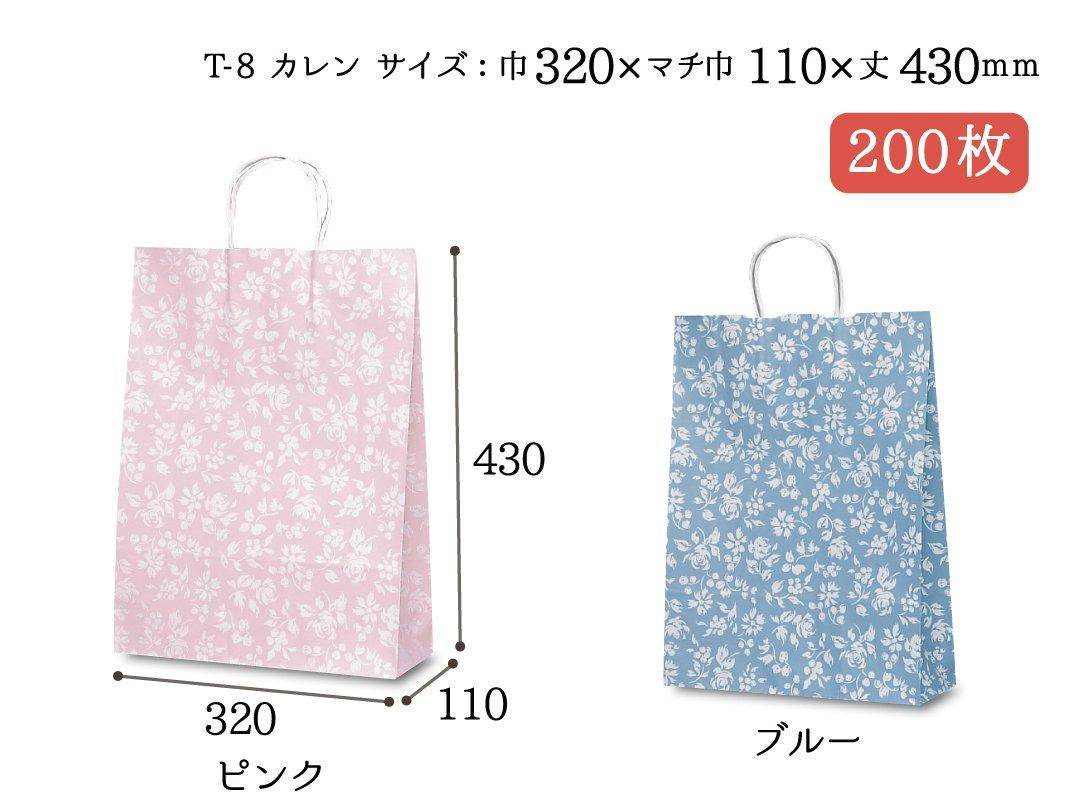 紙手提袋 T-8カレン(ピンク・ブルー) 200枚