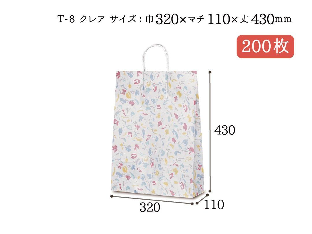 紙手提袋 T-8クレア 200枚