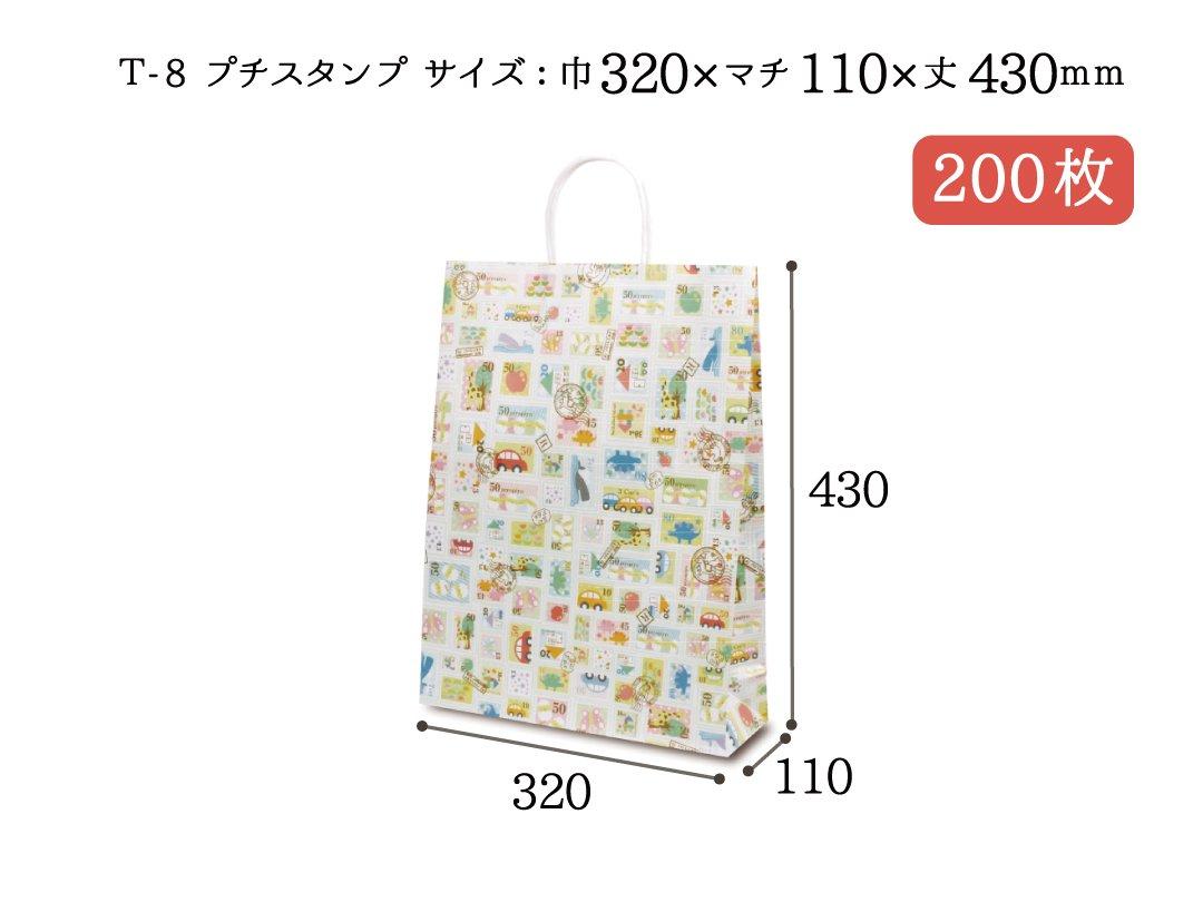 紙手提袋 T-8プチスタンプ 200枚