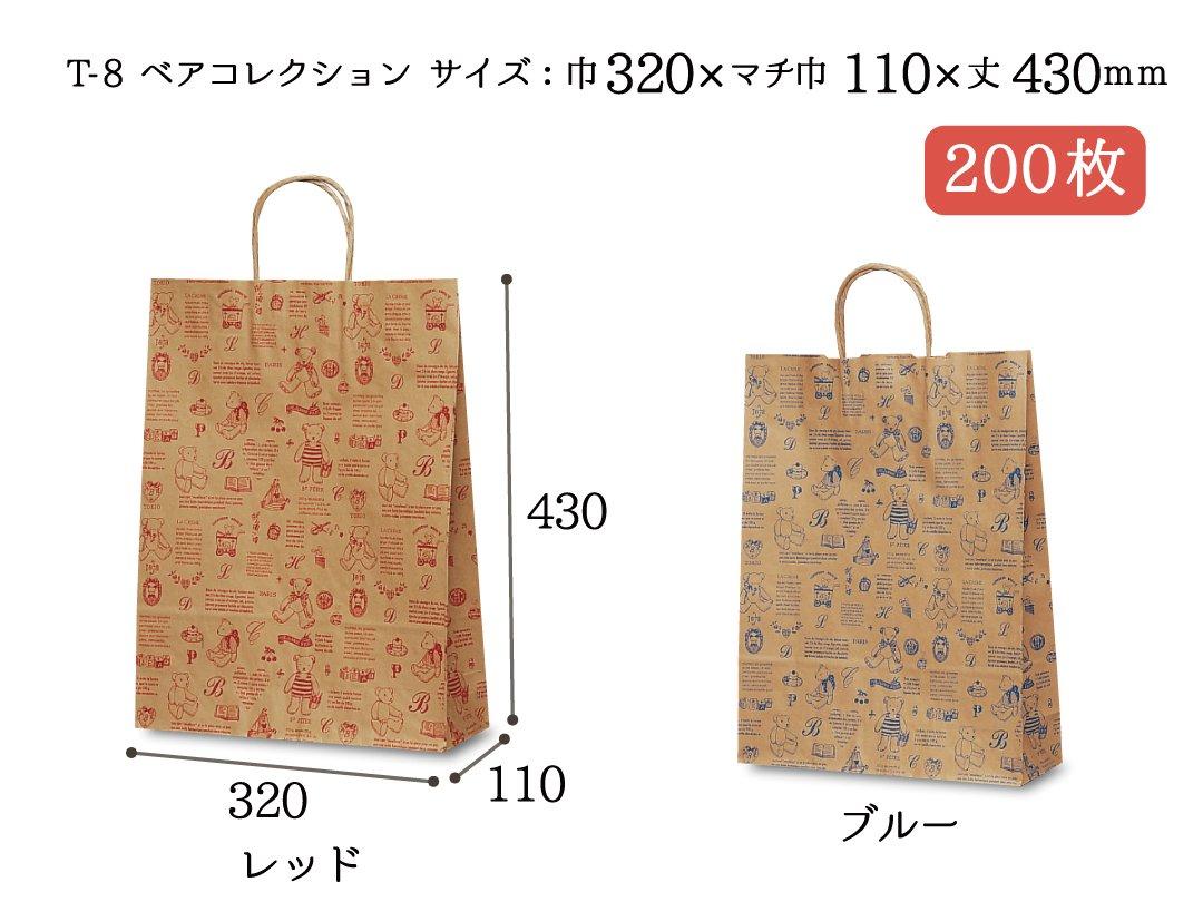 紙手提袋 T-8ベアコレクション(レッド・ブルー) 200枚