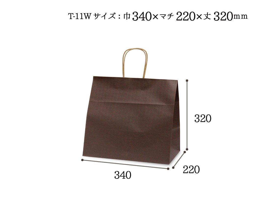 紙袋 T-11W カラー(カカオ)
