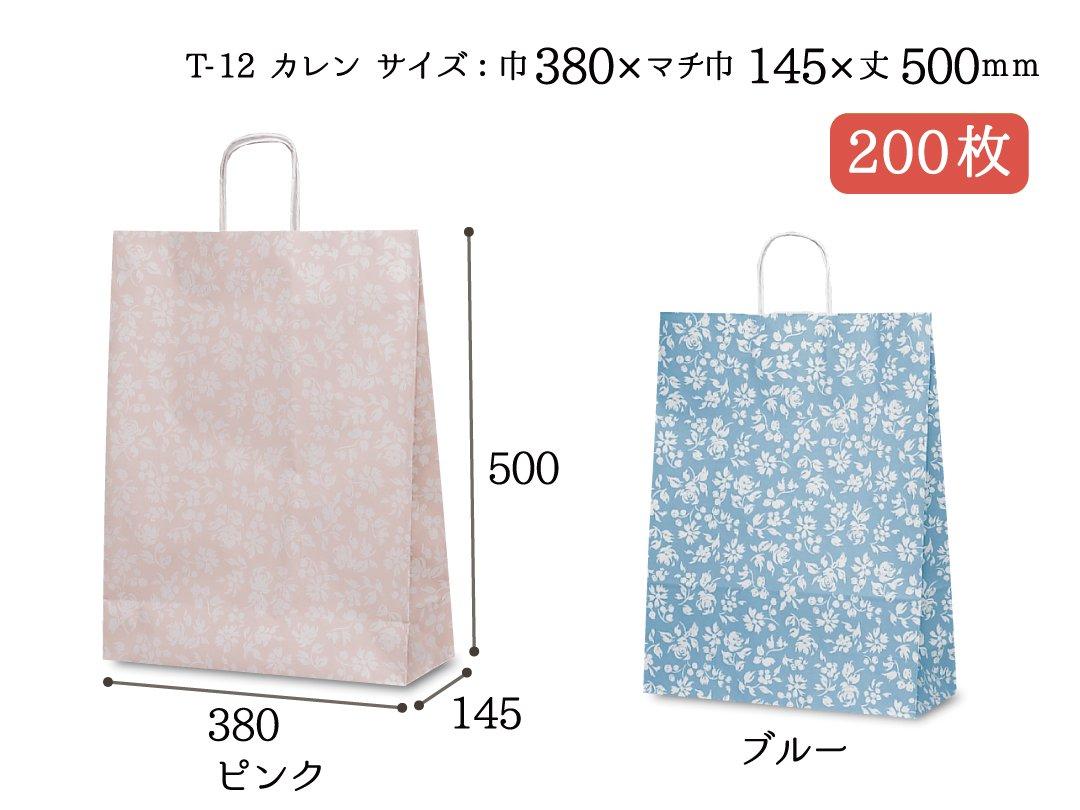 紙袋 T-12 カレン(ピンク・ブルー) 200枚