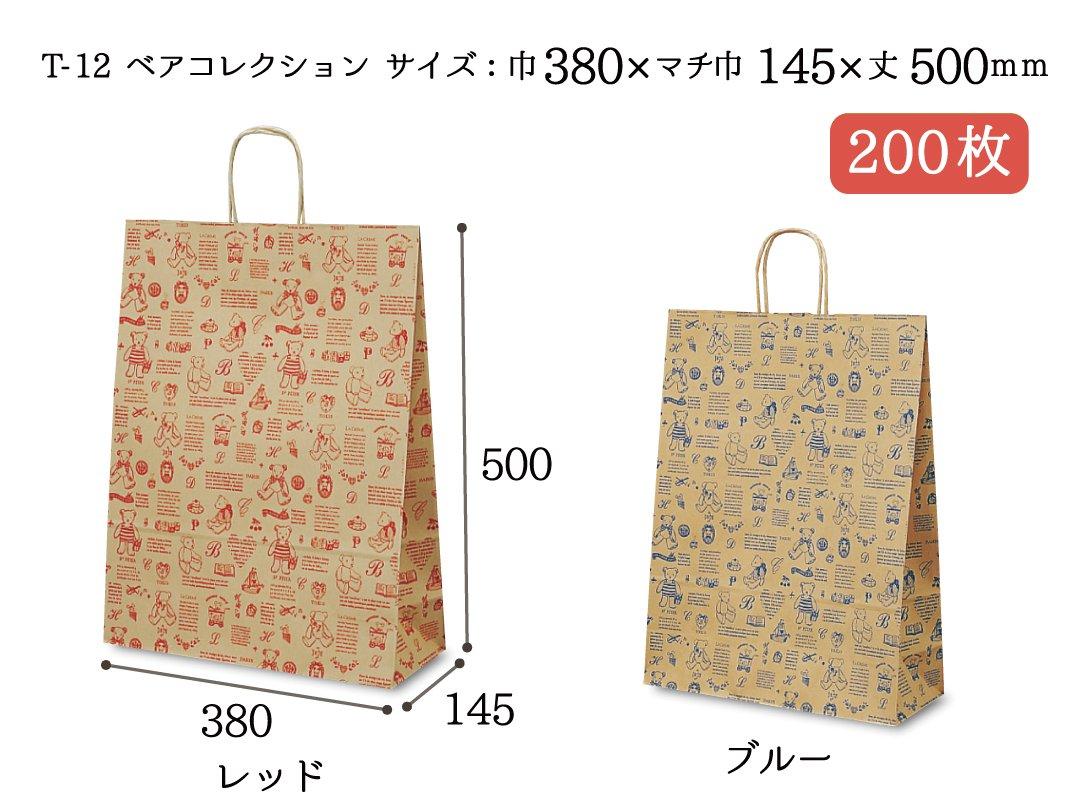 紙手提袋 T-12ベアコレクション(レッド・ブルー) 200枚