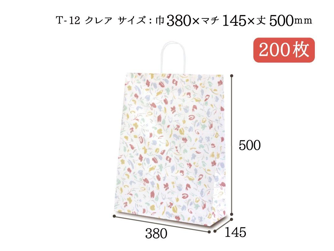 紙袋 T-12クレア 200枚