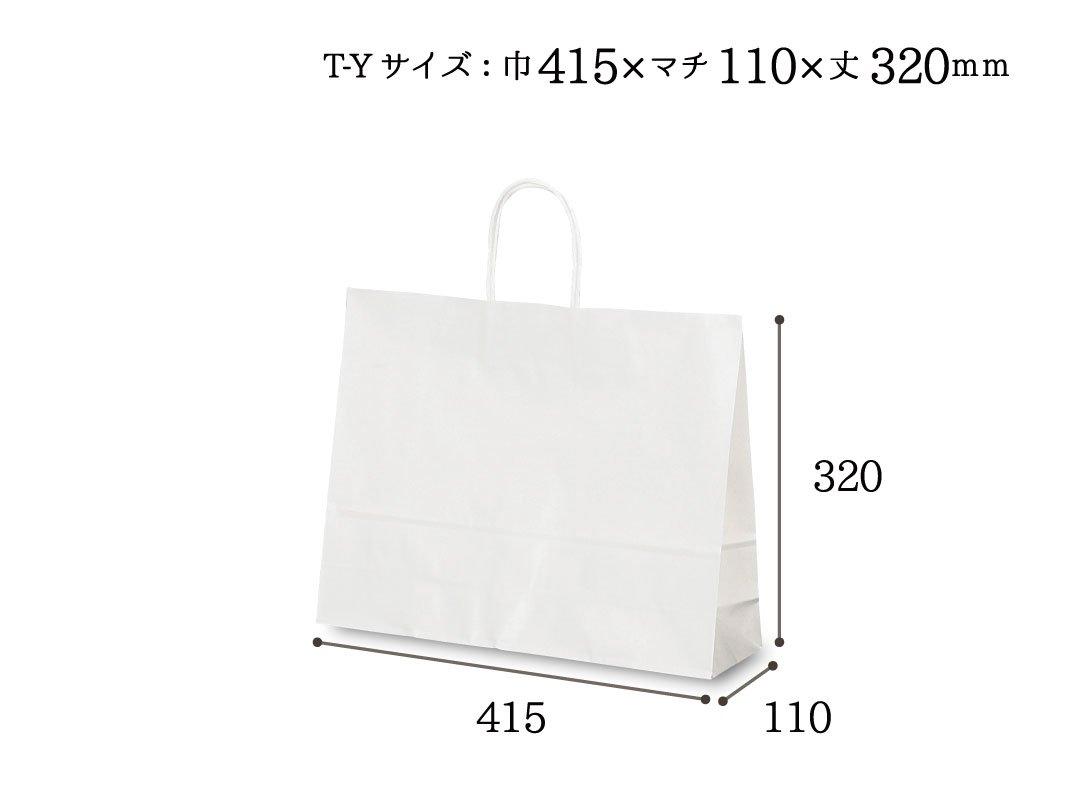 紙袋 T-Y 白無地