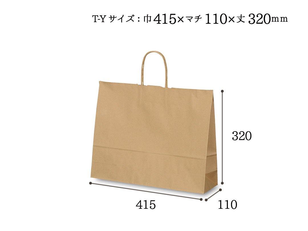 紙袋 T-Y 茶無地