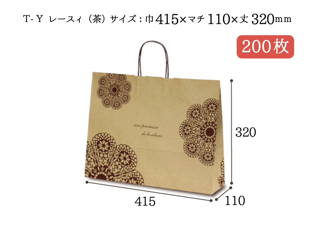 紙袋 T-Yレースィ(茶) 200枚
