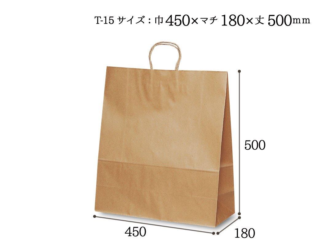 紙袋 T-15 茶無地