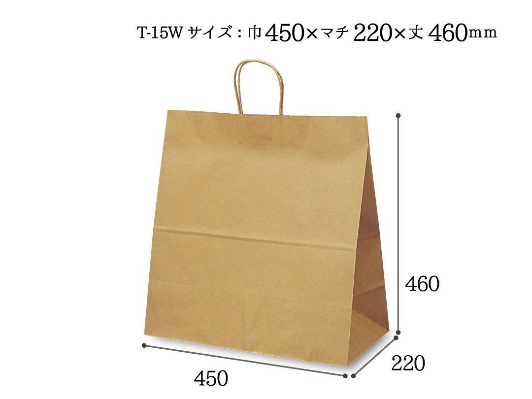 紙袋 T-15W 茶無地