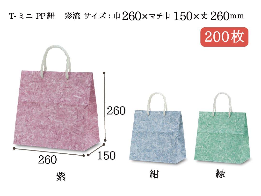 紙袋(PP紐) T-ミニ 彩流(紫・紺・緑) 200枚