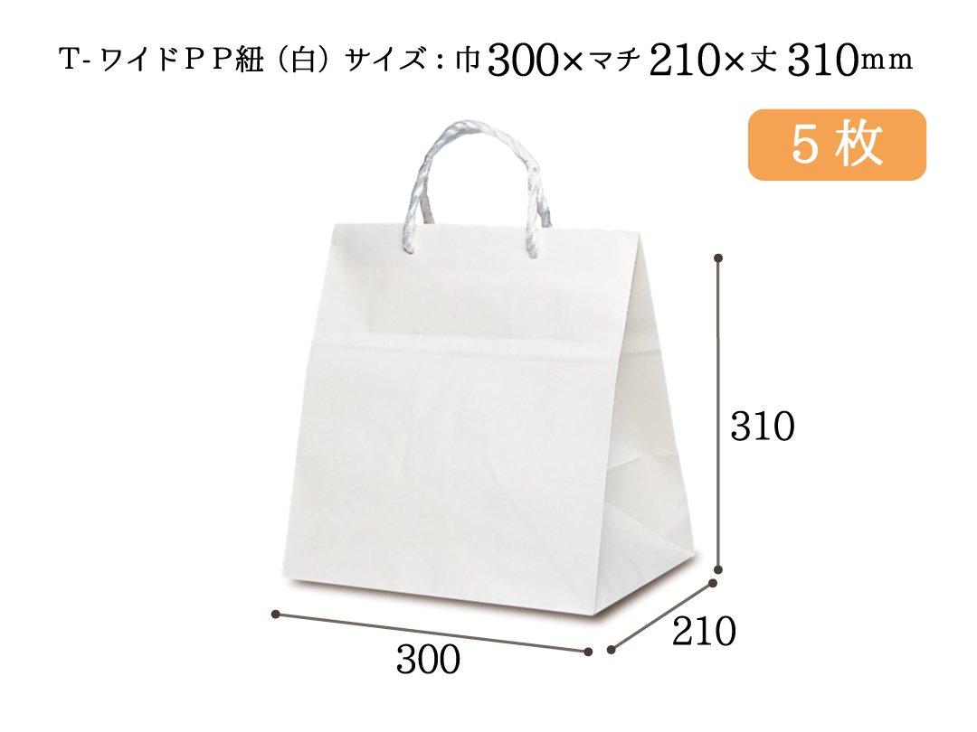 紙袋(PP紐) T-ワイド(白) 5枚