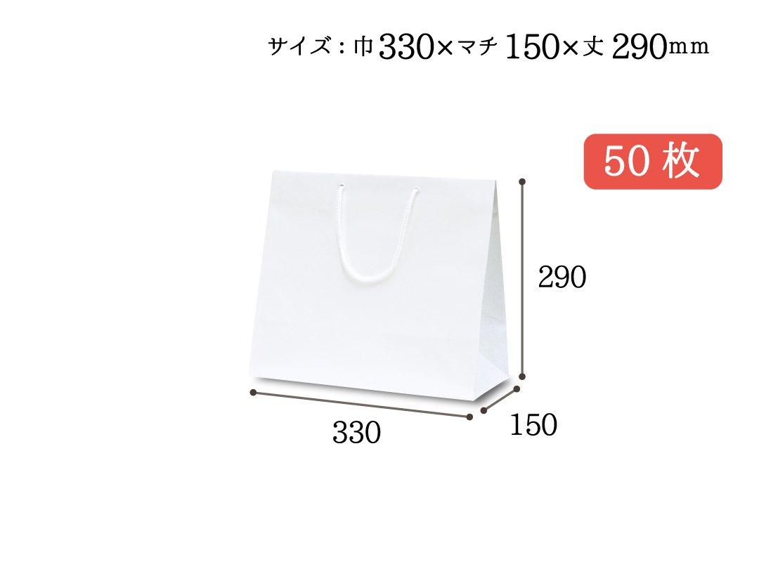 紙手提袋 ファインバッグ150ワイド 50枚