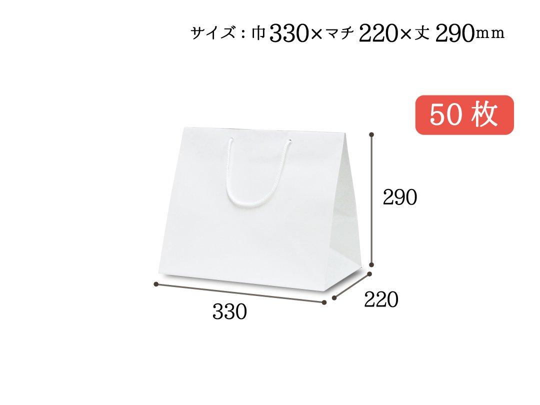 紙手提袋 ファインバッグ220ワイド 50枚