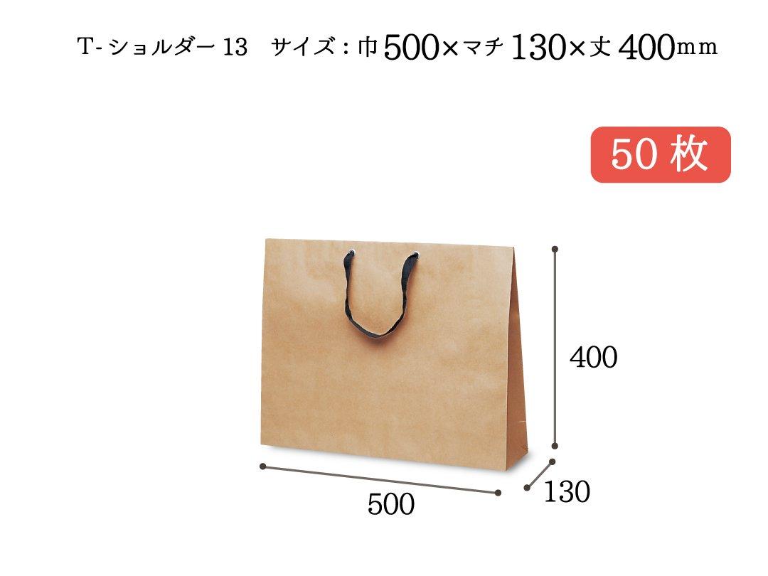 紙手提袋 T-ショルダー13(茶) 50枚