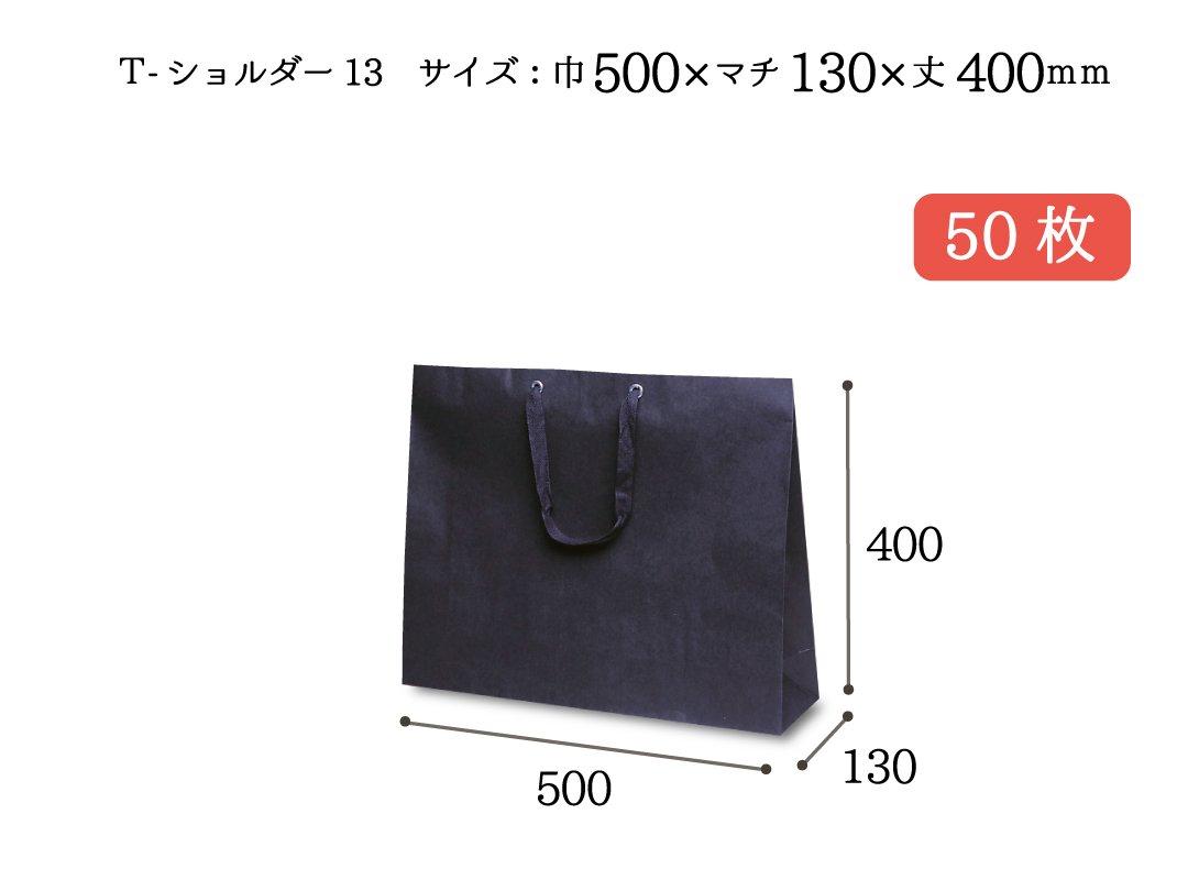 紙手提袋 T-ショルダー13(黒) 50枚