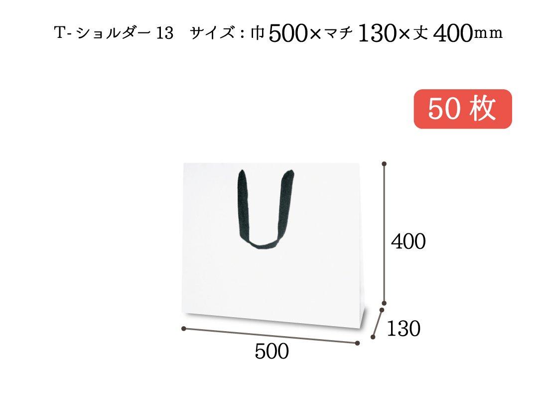 紙手提袋 T-ショルダー13(白) 50枚