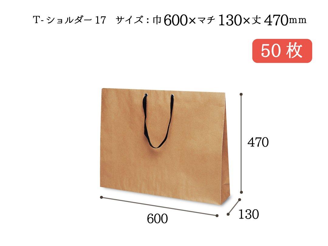 紙手提袋 T-ショルダー17(茶) 50枚