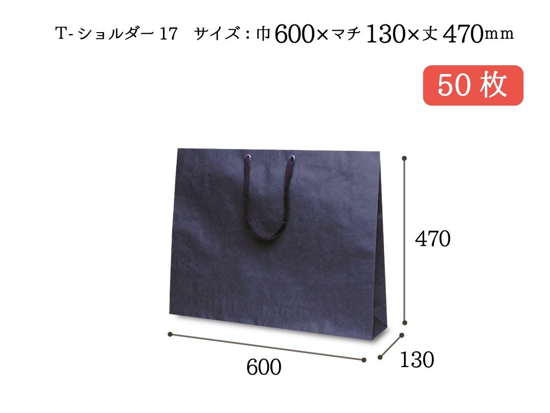 紙手提袋 T-ショルダー17(黒) 50枚