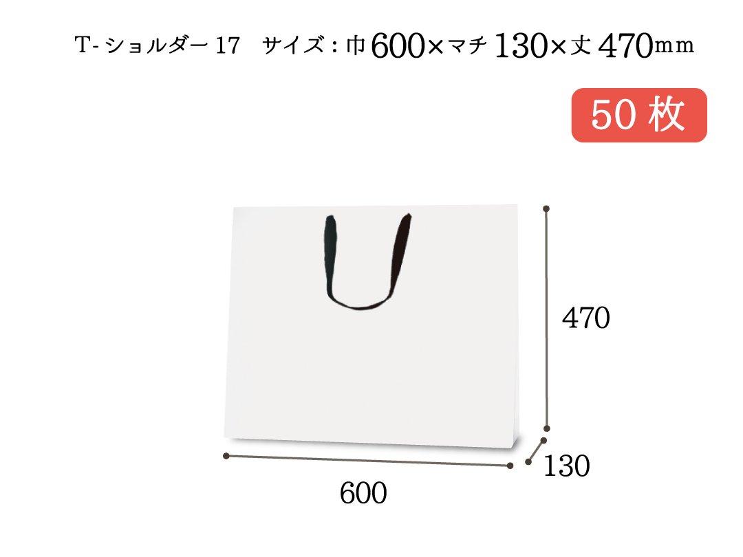紙手提袋 T-ショルダー17(白) 50枚