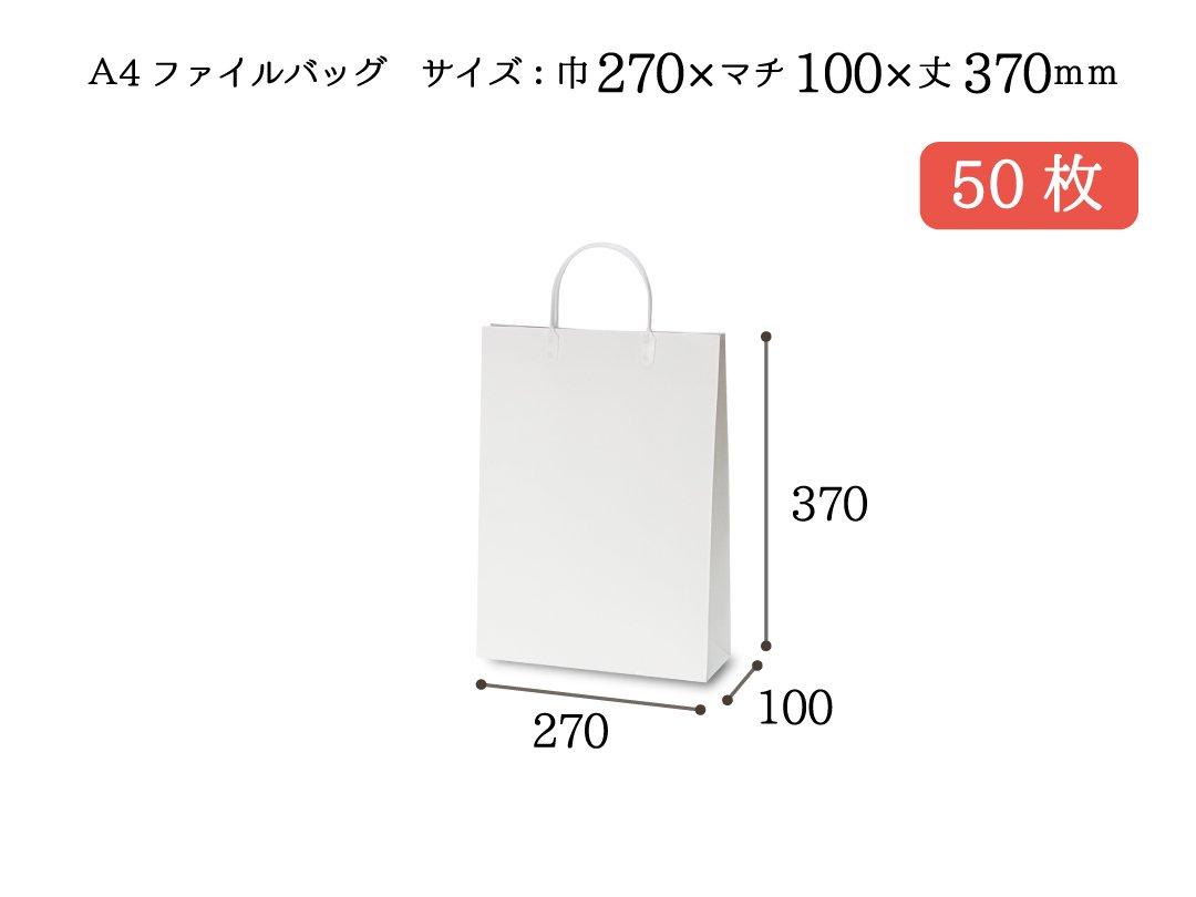 紙袋 A4ファイルバッグ 50枚