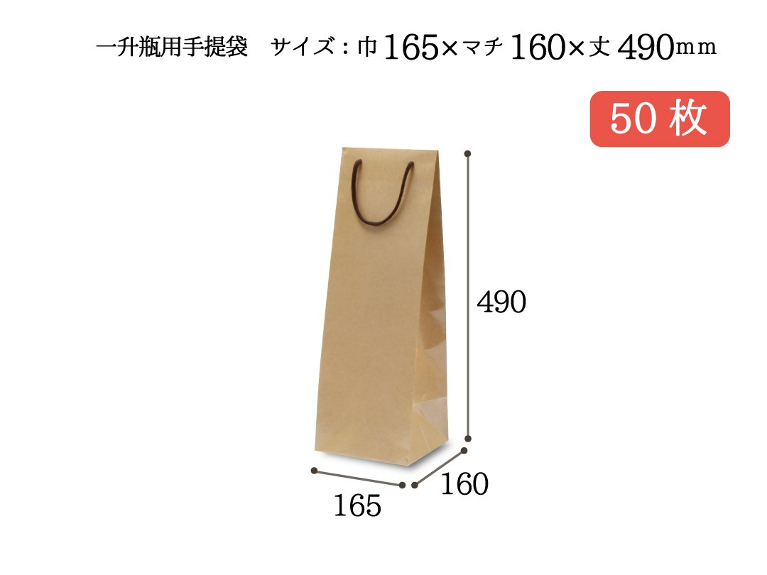 紙袋 一升瓶用手提袋 50枚