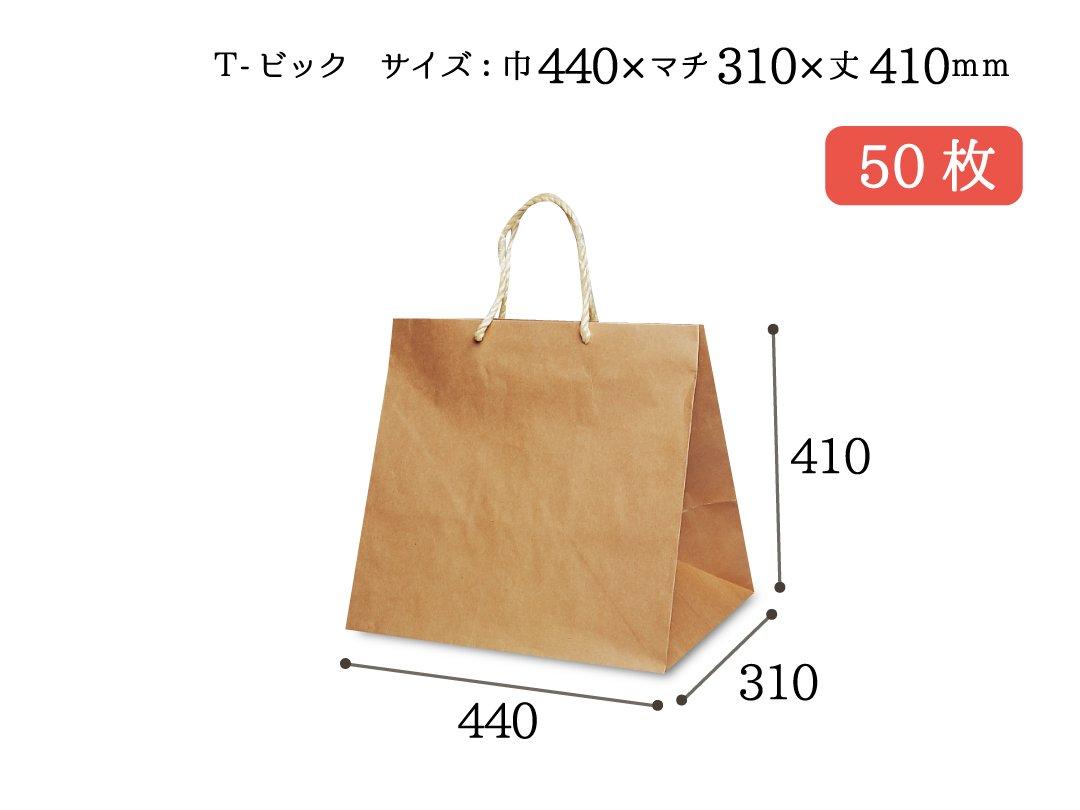 紙袋 T-ビック(茶) 50枚
