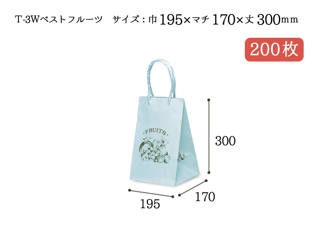 紙袋(PP紐) T-3W ベストフルーツ 200枚