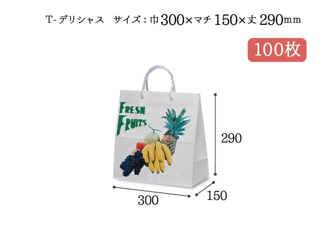 紙袋(PP紐) T-デリシャス 100枚