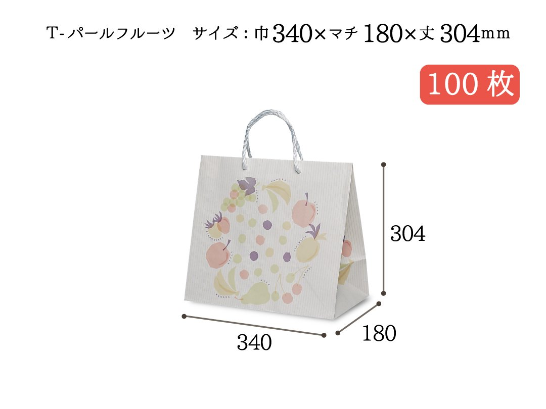 紙袋(PP紐) T-パールフルーツ 100枚