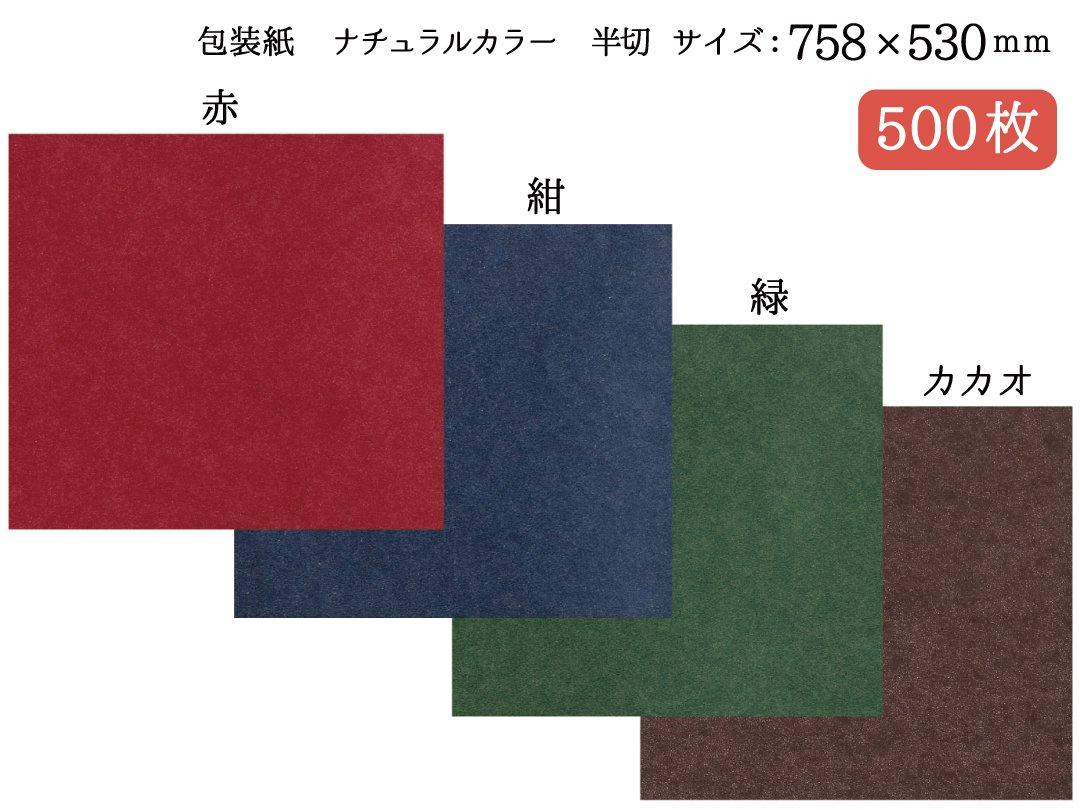 包装紙 ナチュラルカラー 500枚