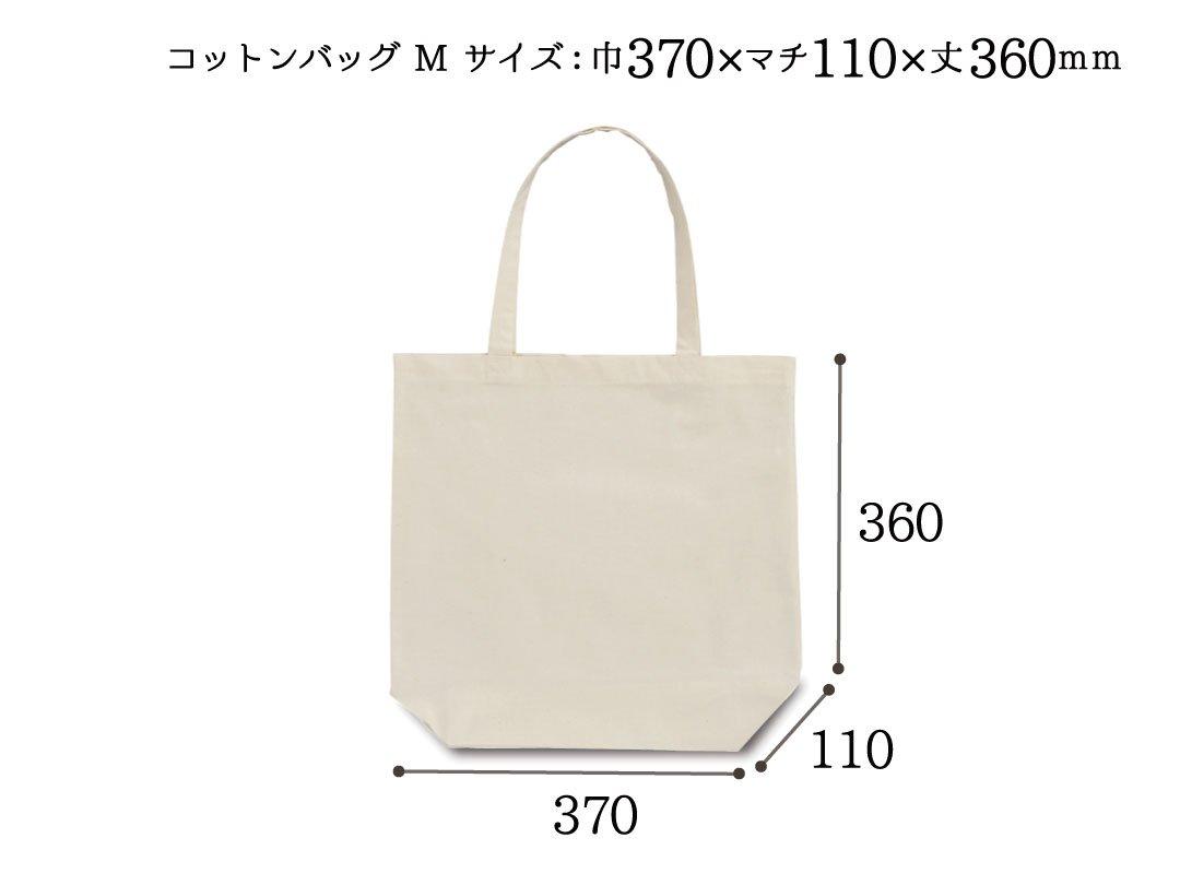 手提袋 コットンバッグ M 10枚