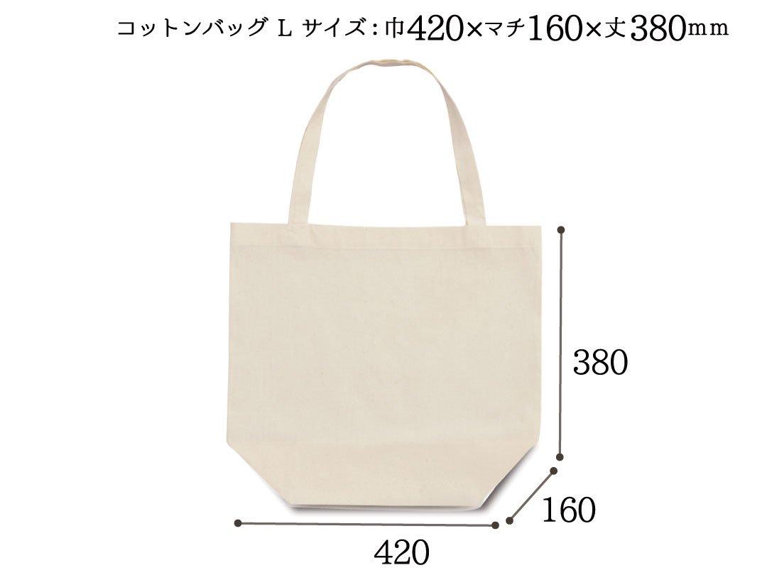 手提袋 コットンバッグ L 10枚