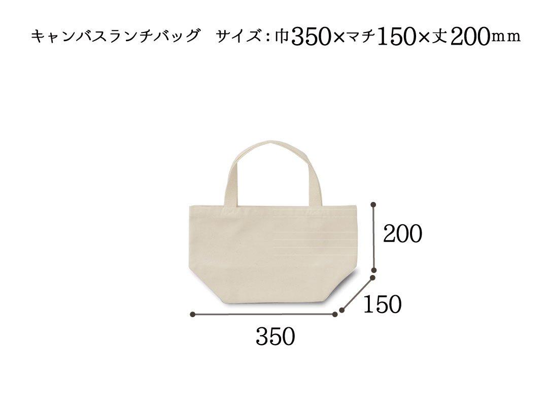 手提袋 キャンバスランチバッグ 10枚