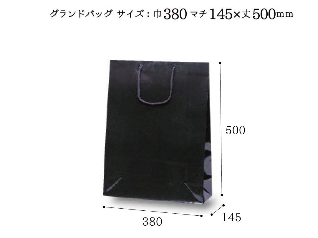 紙袋 グランドバッグ 50枚