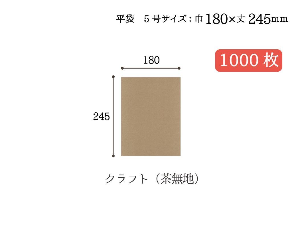 小袋(平袋) 茶無地 5号 1,000枚